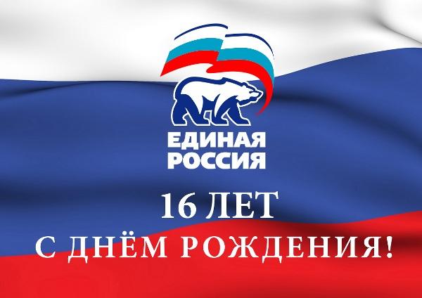 ухаживала ранеными, картинки с днем единой россии мнений оценок организаций