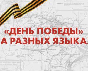"""Тува присоединилась к Акции """"День Победы на разных языках"""""""